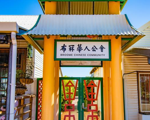 Broome Chinese Community building gateway, in Chinatown, Broome WA
